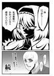 1boy 1girl alice_margatroid bleach comic evil grappler_baki hairband high_contrast medium_hair monochrome parody shaded_face smile touhou translated warugaki_(sk-ii)