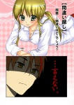 1boy 1girl blonde_hair breasts comic multicolored_hair ponytail small_breasts translation_request umineko_no_naku_koro_ni ushiromiya_lion willard_h_wright