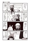 ... 2girls ? blank_eyes bowl chibi cloak closed_eyes comic commentary_request dark_skin drawing_tablet eating emphasis_lines fan fate/grand_order fate_(series) frown glasses hair_ornament hand_on_own_head hardhat harisen helmet holding holding_bowl hood hood_up hooded_cloak jitome kouji_(campus_life) long_hair long_sleeves monitor monochrome multiple_girls multiple_screens okita_souji_(alter)_(fate) okita_souji_(fate)_(all) osakabe-hime_(fate/grand_order) shirt short_hair short_sleeves sleeves_past_wrists spoken_ellipsis squiggle sweatdrop t-shirt translated