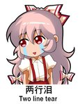 1girl :> bangs bow chibi chinese_commentary chinese_text commentary_request cowboy_shot crying crying_with_eyes_open english_text eyebrows_visible_through_hair fujiwara_no_mokou hair_between_eyes hair_bow long_hair lowres open_mouth pants pink_hair puffy_short_sleeves puffy_sleeves red_eyes red_pants shangguan_feiying shirt short_sleeves simple_background solo streaming_tears suspenders tears touhou translation_request very_long_hair white_background white_bow white_shirt
