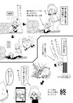 2girls anger_vein cellphone comic gardening greyscale highres izayoi_sakuya monochrome multiple_girls phone remilia_scarlet sign smartphone touhou translation_request warugaki_(sk-ii) wild_boar