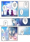 2girls absurdres bare_shoulders blue_eyes blue_hair blue_sky cloud cloudy_sky comic detached_sleeves fireworks from_above hair_ornament hatsune_miku highres imagining long_hair looking_up master_(vocaloid) multiple_girls old_woman outstretched_arm reaching shirayuki_towa shirt silhouette sky sleeveless sleeveless_shirt thighhighs translated twintails very_long_hair vocaloid