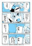 3girls body_writing bow cirno comic commentary_request daiyousei dress fairy_wings hair_bow ice ice_wings multiple_girls puffy_short_sleeves puffy_sleeves sala_mander short_hair short_sleeves side_ponytail touhou translation_request wings wriggle_nightbug