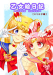 2girls :o bangs bishoujo_senshi_sailor_moon blonde_hair blue_eyes bowtie brooch bust chibi_usa choker circlet cover cover_page doily double_bun doujin_cover earrings elbow_gloves gem gloves hair_ornament hairclip heart interlocked_fingers jewelry karintou1485 looking_up multiple_girls one_eye_closed parted_bangs pink_eyes sailor_chibi_moon sailor_collar sailor_moon smile super_sailor_chibi_moon super_sailor_moon tsukino_usagi twintails v white_gloves