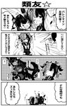+++ ... 0_0 2girls 4koma ;d ? absurdres blush_stickers breasts cellphone choker closed_eyes comic commentary_request dress emphasis_lines fate/grand_order fate_(series) fingerless_gloves flying_sweatdrops gloves greyscale hair_ornament hair_ribbon highres holding holding_cellphone holding_phone jacket large_breasts long_hair long_sleeves monochrome multicolored_hair multiple_girls murasaki_shikibu_(fate) one_eye_closed open_clothes open_jacket open_mouth outstretched_arm phone pointing puffy_long_sleeves puffy_sleeves ribbon sailor_collar sei_shounagon_(fate) self_shot shibakame shirt skirt smile spoken_ellipsis spoken_question_mark sunglasses sweat sweatdrop taking_picture twintails two-tone_hair two_side_up very_long_hair