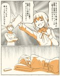 1boy 1girl ahoge artoria_pendragon_(all) check_translation closed_eyes comic commentary_request crossed_arms depressed emiya_shirou fate/grand_order fate/stay_night fate_(series) happy holding holding_phone long_sleeves looking_at_another lying on_side open_mouth phone saber short_hair translation_request tsukumo