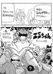 2girls ? ^_^ breasts cat closed_eyes covering_eyes cyclops enraenra_(youkai_watch) gashi-gashi ghost greyscale hair_over_one_eye high_ponytail jibanyan kodama_fumika large_breasts long_hair monochrome multiple_girls multiple_tails nose_drip notched_ear one-eyed open_mouth tail tears translation_request two_tails whisper_(youkai_watch) youkai youkai_watch