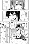 2girls batabata0015 book comic commentary_request cup greyscale hair_ribbon highres hug hug_from_behind japanese_clothes kaga_(kantai_collection) kantai_collection long_hair monochrome multiple_girls one_eye_closed ribbon side_ponytail translation_request twintails yuri zuikaku_(kantai_collection)