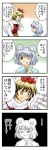 ... 2girls 4koma animal_ears banbuu_(zeromugen) comic eyebrows hair_ornament highres mouse_ears multiple_girls nazrin one_eye_closed red_eyes short_hair thick_eyebrows toramaru_shou touhou translated