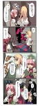 4girls 4koma bandages bird black_hair blonde_hair bow bun_cover closed_eyes comic cuffs double_bun facepalm flower from_behind fuukadia_(narcolepsy) horn horn_ribbon horns hoshiguma_yuugi ibaraki_kasen ibuki_suika japanese_clothes kicking konngara long_hair multiple_girls pink_hair red_eyes ribbon rose shackles star touhou touhou_(pc-98) translated