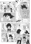 armor bardock bosstseng chinese_text clenched_hands comic dragon_ball dragon_ball_z facial_scar gine greyscale monkey_tail monochrome muscle open_mouth scar scar_on_cheek shoulder_armor son_gokuu tail translation_request wristband
