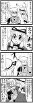 1boy 1girl 4koma blush comic enokuma_uuta gap glasses gloves greyscale hat japanese_clothes long_hair monochrome morichika_rinnosuke punching ribbon skirt touhou translated yakumo_yukari