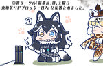 2girls :3 :d ^_^ animal_ears beamed_quavers black_hair chibi closed_eyes comiket commentary_request controller dualshock fur_collar game_console game_controller gamepad giraffe_ears giraffe_horns giraffe_print gradient_hair grey_wolf_(kemono_friends) hachimaki headband heterochromia holding kemono_friends light_brown_hair long_hair multicolored_hair multiple_girls musical_note open_mouth playstation_4 quaver reticulated_giraffe_(kemono_friends) seiza simple_background sitting smile speech_bubble spoken_musical_note tail tanaka_kusao wolf_ears wolf_tail