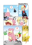 ! 1girl ? biting blonde_hair blue_sky cloud comic day evolution fangs gen_1_pokemon hair_ribbon halftone halftone_background highres mattari_yufi o_o open_clothes open_mouth open_vest outstretched_arms pokemon pokemon_(creature) red_eyes ribbon rumia shirt skirt sky slowbro slowpoke smile spoken_exclamation_mark spoken_question_mark tail tail_biting touhou translated vest