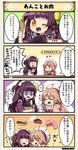 2girls 4koma :d :t @_@ ^_^ ^o^ agrostemma_(flower_knight_girl) apron azuki_(flower_knight_girl) bangs baozi blunt_bangs blush bowl brown_hair cake closed_eyes closed_mouth collarbone comic commentary_request dress dripping eating eyebrows_visible_through_hair eyes_visible_through_hair flower flower_knight_girl food frilled_hairband gloves hair_bun hair_flower hair_ornament hairband hat index_finger_raised long_hair long_sleeves looking_at_viewer maid_headdress multiple_girls o_o open_mouth purple_hair red_eyes rolling_eyes slice_of_cake smile sparkle speech_bubble table tareme translation_request turn_pale upper_body wagashi whispering white_apron white_gloves white_hat wide_sleeves wooden_spoon yellow_flower