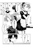 1boy 1girl absurdres alternate_hairstyle apron bow choker comic commentary_request fate/grand_order fate_(series) finger_to_mouth fujimaru_ritsuka_(male) hair_bow hair_ribbon helena_blavatsky_(fate/grand_order) highres maid maid_headdress monochrome nishimi_shin ponytail profile puffy_short_sleeves puffy_sleeves ribbon school_uniform short_sleeves translation_request waist_apron