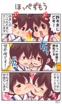 3koma akagi_(kantai_collection) brown_eyes brown_hair cheek-to-cheek clenched_hands comic fiery_background fire highres holding_hands interlocked_fingers japanese_clothes kaga_(kantai_collection) kantai_collection long_hair one_eye_closed open_mouth pako_(pousse-cafe) side_ponytail signature translation_request