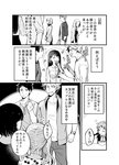 3boys 6+girls ^_^ bowl chopsticks closed_eyes comic commentary eating embarrassed fang greyscale hair_ornament hairclip highres jacket konkichi_(flowercabbage) laughing long_hair monochrome multiple_boys multiple_girls open_clothes open_jacket original short_hair skirt sweatdrop translation_request twintails watch