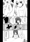 2girls :3 absurdres akemi_homura anger_vein animal_ears bed blush braid cat_ears collarbone comic eyebrows_visible_through_hair glasses greyscale highres kyubey long_hair looking_at_another looking_away mahou_shoujo_madoka_magica mishima_kurone monochrome multiple_girls naked_towel open_mouth pajamas parted_lips personification pillow scan short_hair sitting smile speech_bubble towel translation_request twin_braids very_long_hair