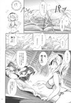!? +++ 3girls :d ^_^ ^o^ absurdres alice_margatroid bangs bare_arms bare_shoulders bikini book breast_rest breasts cleavage closed_eyes comic crescent doujinshi dutch_angle eyebrows_visible_through_hair fish fumitsuki_(minaduki_6) greyscale grimoire hairband hand_on_own_chin hat hat_ornament head_wings highres indoors juliet_sleeves koakuma laughing leaning_forward long_sleeves medium_breasts monochrome motion_blur multiple_girls navel open_book open_mouth patchouli_knowledge pointing puffy_sleeves side-tie_bikini sideboob smile sun_hat surprised swimsuit table thighhighs touhou translated water wide-eyed
