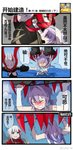 4koma admiral_graf_spee_(azur_lane) azur_lane blue_eyes blush bugles bugles_on_fingers chinese_text comic commentary dress eating highres javelin_(azur_lane) purple_eyes purple_hair simplified_chinese_text snack standing standing_on_liquid translated trembling wedding_dress white_hair xiujia_yihuizi