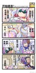 3girls 4koma >_< anger_vein animal_ears azur_lane bare_shoulders bunny_ears chinese_text comic confetti eye_mask highres javelin_(azur_lane) laffey_(azur_lane) multiple_girls party_popper polearm ponytail purple_hair sleeping translated twintails weapon white_hair xiujia_yihuizi z23_(azur_lane)
