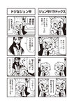 1boy 1girl 4koma :d arm_up bkub clenched_hand comic emphasis_lines greyscale jacket long_hair missing_tooth monochrome open_mouth risubokkuri school_uniform serafuku shirt short_hair shorts simple_background smile speech_bubble spiked_hair stun_gun talking translation_request two-tone_background v_arms