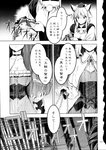 3girls alice_margatroid animal_ears book capelet chain choker comic corset dress greyscale hat highres inubashiri_momiji japanese_clothes long_hair long_sleeves monochrome multiple_girls page_number patchouli_knowledge pom_pom_(clothes) scan short_hair tokin_hat touhou translated wolf_ears zounose