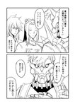 2koma 3boys closed_eyes comic commentary_request fate/grand_order fate_(series) greyscale ha_akabouzu hand_on_own_chest highres long_hair mask monochrome multiple_boys sasaki_kojirou shoulder_spikes siegfried_(fate) sigurd_(fate/grand_order) spiked_hair spikes tied_hair translation_request