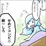 1girl fi hymmne kotatsu lowres skyward_sword solo table the_legend_of_zelda translated