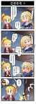 0_0 1boy 2girls 4koma >_< @_@ armor armored_dress bandeau blonde_hair braid chinese comic commentary_request fate/apocrypha fate_(series) french_braid gauntlets green_eyes hair_ornament hair_scrunchie headpiece highres jeanne_d'arc_(fate) jeanne_d'arc_(fate)_(all) multiple_girls open_mouth plackart saber_of_red scrunchie shishigou_kairi standard_bearer thumbs_up translated xin_yu_hua_yin