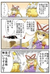 2girls banbuu_(zeromugen) blonde_hair blush bow closed_eyes comic eating eyes gap hair_bow hat hat_ribbon long_hair multiple_girls purple_eyes ribbon thumbs_up touhou translated very_long_hair yakumo_ran yakumo_yukari