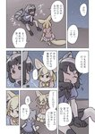 2girls :d ^_^ animal_ears black_bow black_gloves black_hair black_neckwear black_skirt blonde_hair bow bowtie brown_eyes check_translation closed_eyes comic common_raccoon_(kemono_friends) coughing desert extra_ears eyebrows_visible_through_hair fang fennec_(kemono_friends) fox_ears fox_tail fur_collar gloves grey_hair highres kemono_friends looking_at_another miniskirt motion_lines multicolored_hair multiple_girls night night_sky open_mouth outdoors pantyhose pink_sweater pleated_skirt quick_waipa raccoon_ears raccoon_tail short_hair short_sleeves sitting skirt sky smile speech_bubble star_(sky) sweater tail thighhighs translation_request white_legwear white_skirt yellow_bow yellow_legwear yellow_neckwear