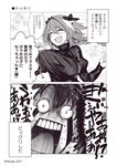 2boys astolfo_(fate) black_bow blood bloody_tears bouncing_breasts bow braid breast_padding breasts check_translation comic commentary fang fate/apocrypha fate/grand_order fate_(series) fujimaru_ritsuka_(male) greyscale hair_ribbon highres large_breasts male_focus monochrome multicolored_hair multiple_boys ohara_hiroki open_mouth otoko_no_ko ribbon short_hair single_braid streaked_hair translation_request unaligned_breasts