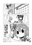 3girls akatsuki_(kantai_collection) calendar_(object) clenched_hand closed_eyes comic commentary_request fang greyscale hair_ornament hairclip highres ikazuchi_(kantai_collection) inazuma_(kantai_collection) kadose_ara kantai_collection monochrome multiple_girls neckerchief open_mouth outstretched_arm pantyhose pun reiwa school_uniform serafuku short_hair skirt smile solid_oval_eyes translated
