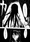 akemi_homura comic from_behind hair_ribbon kaname_tatsuya kurono_yuu kyubey long_hair magical_girl mahou_shoujo_madoka_magica monochrome personification ribbon school_uniform short_hair teenage translated