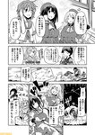 6+girls ;d atago_(kantai_collection) beret black_gloves breasts character_name closed_eyes comic commentary fubuki_(kantai_collection) furutaka_(kantai_collection) gloves greyscale hat heterochromia kantai_collection kinugasa_(kantai_collection) large_breasts long_hair mizumoto_tadashi mogami_(kantai_collection) monochrome multiple_girls neckerchief non-human_admiral_(kantai_collection) one_eye_closed open_mouth ri-class_heavy_cruiser salute school_uniform serafuku short_hair sidelocks smile takao_(kantai_collection) torn_clothes translation_request