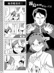1boy 1girl comic crossover ginga_eiyuu_densetsu greyscale kantai_collection kirishima_(kantai_collection) monochrome oskar_von_reuenthal parody ryp(ripu)_(ryprain) speech_bubble translated