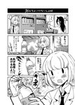 /\/\/\ 2girls 4koma :o blazer bottle bottle_cap comic commentary d: drooling gloom_(expression) greyscale holding holding_bottle jacket kuroki_tomoko long_hair monochrome multiple_girls necktie open_mouth profile sakayama_shinta school_uniform short_hair solid_oval_eyes sweat translated trash_can uchi_emiri vending_machine watashi_ga_motenai_no_wa_dou_kangaetemo_omaera_ga_warui! water_bottle wavy_mouth