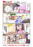 2girls 4koma :d >:d akatsuki_(kantai_collection) alternate_costume bed black_eyes black_hair blanket blush_stickers box brown_hair camera christmas christmas_ornaments christmas_tree comic commentary_request controller cover cover_page cushion doujin_cover drooling fang game_console gift gift_box hair_ornament hairclip ikazuchi_(kantai_collection) joystick kantai_collection long_hair manga_(object) multiple_girls neckerchief nyonyonba_tarou o_o one_eye_closed open_mouth pajamas pantyhose pink_eyes pleated_skirt purple_eyes school_uniform serafuku short_hair skirt smile stuffed_animal stuffed_toy super_nintendo translated youtube