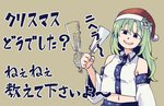 1girl anarogumaaa bangs black_eyes brown_background detached_sleeves eyebrows_visible_through_hair frog_hair_ornament gohei green_hair hair_ornament hat holding kochiya_sanae long_hair looking_at_viewer navel open_mouth santa_hat simple_background solo touhou translation_request upper_body wide_sleeves