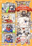 ! +++ ... 4koma 6+girls :3 :d >:d >_< @_@ ^_^ alpaca_ears alpaca_suri_(kemono_friends) animal_ears bangs bear_ears bike_shorts black_hair blonde_hair blue_eyes blush box brown_eyes brown_hair chibi closed_eyes coat comic common_raccoon_(kemono_friends) crying crying_with_eyes_open cup elbow_gloves eurasian_eagle_owl_(kemono_friends) eyebrows_visible_through_hair fang fennec_(kemono_friends) flying_sweatdrops fox_ears fox_tail full_body fur_collar fur_trim giraffe_ears giraffe_horns gloves grey_hair grey_wolf_(kemono_friends) hair_over_one_eye head_wings heart heterochromia highres hippopotamus_(kemono_friends) hippopotamus_ears holding holding_rope japanese_black_bear_(kemono_friends) japanese_crested_ibis_(kemono_friends) kemono_friends laughing long_hair long_sleeves looking_at_another low_ponytail lucky_beast_(kemono_friends) multicolored_hair multiple_girls northern_white-faced_owl_(kemono_friends) open_mouth otter_ears otter_tail prank raccoon_ears raccoon_tail red_hair reticulated_giraffe_(kemono_friends) rope scarlet_ibis_(kemono_friends) serval_(kemono_friends) serval_ears serval_print shirt shoebill_(kemono_friends) short_hair shorts shouting side_ponytail skirt small-clawed_otter_(kemono_friends) smile spoken_ellipsis spoken_exclamation_mark spoken_heart standing_on_head tail tanaka_kusao tears thighhighs translation_request trembling two-tone_hair white_hair wolf_ears yellow_eyes