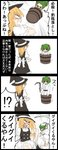 !? 2girls 4koma blonde_hair bucket chasing comic dress green_hair hair_bobbles hair_ornament hat highres in_bucket in_container jetto_komusou kirisame_marisa kisume long_hair multicolored multicolored_clothes multicolored_dress multiple_girls running short_sleeves sickle touhou translated twintails witch_hat wooden_bucket