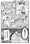 1boy 1girl ass bald bed bed_sheet blush braid building butterfly_hair_ornament comic elf fangs french_braid french_kiss friden_(hentai_elf_to_majime_orc) greyscale hair_ornament hentai_elf_to_majime_orc house hug jewelry kiss libe_(hentai_elf_to_majime_orc) long_hair monochrome necklace orc original panties pointy_ears sweat tomokichi translated tree underwear