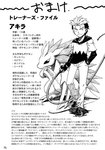 akira_(sei_jun) character_profile claws comic creature full_body gen_1_pokemon greyscale hand_in_pocket holding holding_whip hood hoodie male_focus monochrome nib_pen_(medium) pants partially_translated pokemon pokemon_(creature) pokemon_trainer sandslash sei_jun shadow shoes smirk standing sweater tamer_(pokemon) text_focus traditional_media translation_request whip