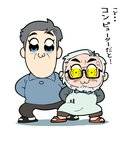 2boys :3 anger_vein apron beard bkub_(style) blue_eyes chibi commentary facial_hair full_body glasses grey_hair male_focus miyazaki_hayao_(person) multiple_boys old_man poptepipic real_life sandals simple_background studio_ghibli takahata_isao translated white_background white_hair yellow_eyes yuruku_ikiru