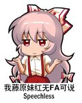 1girl bow chibi chinese chinese_commentary commentary_request english expressionless eyebrows_visible_through_hair fujiwara_no_mokou hair_between_eyes hair_bow hands_up long_hair looking_at_viewer lowres pants pink_hair puffy_short_sleeves puffy_sleeves red_eyes red_pants shangguan_feiying shirt short_sleeves shrug simple_background solo suspenders touhou translated upper_body very_long_hair white_background white_bow white_shirt