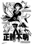 1girl alien asymmetrical_wings black_dress black_hair blackcat_(pixiv) blurry bow bowtie cloud commentary_request crazy_eyes crazy_grin crazy_smile crossed_legs dated dot_nose dress english_text error forked_tongue greyscale grin hair_between_eyes houjuu_nue mars_people metal_slug monochrome paws pitchfork pointy_ears polearm sharp_teeth shoe_bow shoes short_dress short_hair short_sleeves smile snake snake_tail tail teeth thighhighs tiger_paws tongue touhou trident ufo v-shaped_eyebrows weapon wings zettai_ryouiki