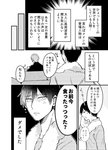 2boys anger_vein brothers comic greyscale highres konkichi_(flowercabbage) long_sleeves male_focus mole mole_under_mouth monochrome multiple_boys original shirt siblings striped striped_shirt towel towel_around_neck translation_request walking wet wet_hair
