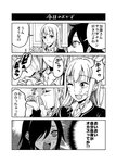 2girls 4koma comic food greyscale hair_over_one_eye highres katou_asuka kuroki_tomoko monochrome multiple_girls one_eye_closed open_mouth profile sakayama_shinta sexually_suggestive smile tongue tongue_out translated watashi_ga_motenai_no_wa_dou_kangaetemo_omaera_ga_warui!